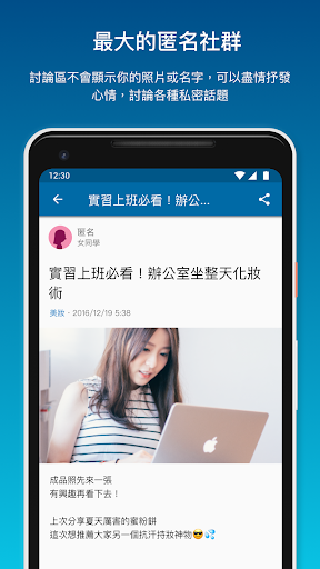 Screenshot for Dcard - 年輕人都在 Dcard 上討論 in Hong Kong Play Store