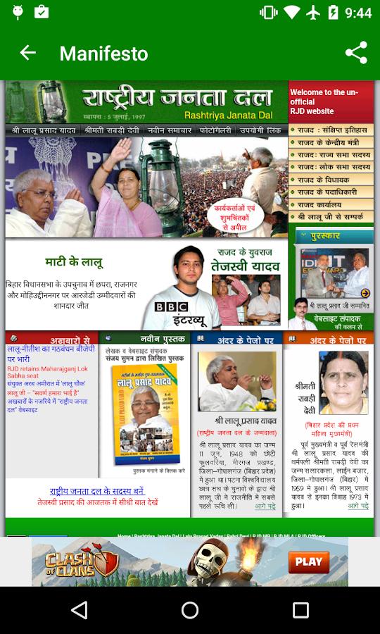 Rashtriya Janata Dal- screenshot