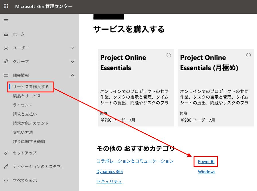 PowerBIのサービス購入