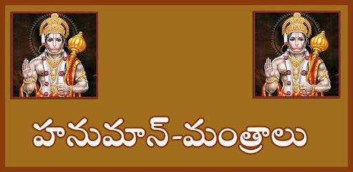 Hanuman Mantras Telugu - Apps on Google Play