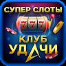 download Слоты - Jackpot apk