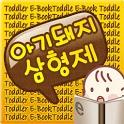 이지넷★아기돼지 삼형제 icon