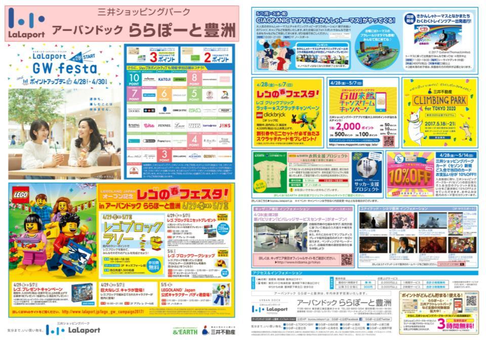 R01.【豊洲】GW festa.jpg