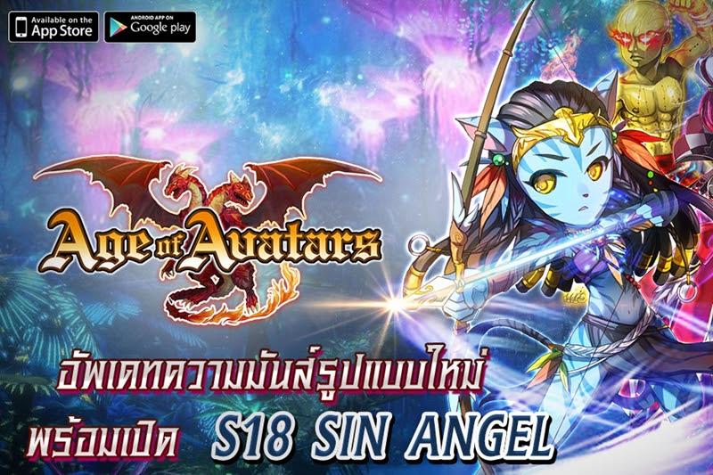 [Age of Avatars] อัพเดท 1.1.4 ให้เหล่าฮีโร่ผจญภัยในโลกอัศจรรย์