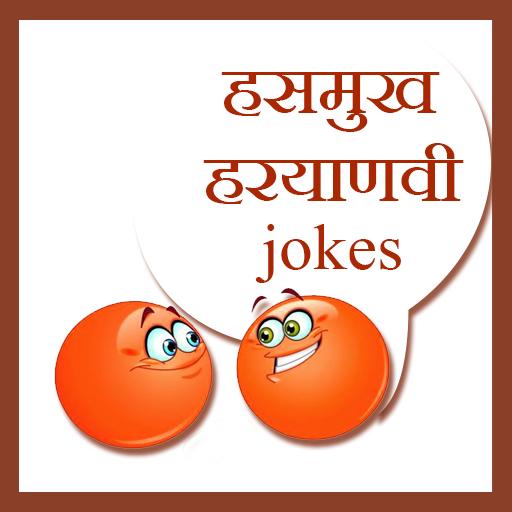 Hasmukh Haryanavi Jokes