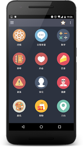 學習說韓語單詞短句 專業版