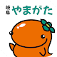山県市公式アプリ 山県市ナビ  Download for PC Windows 10/8/7