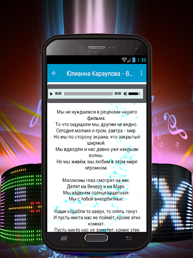 Юлианна караулова ты не такой русская песня apk download.