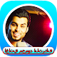 Mahmoud al Turki and Ali Jassim - Come - offline Download on Windows