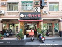 福宴台南風味小館