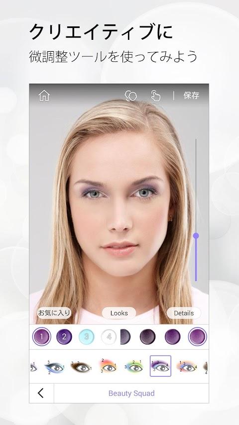 Perfect365: 高性能メーキャップ ソフトのおすすめ画像2