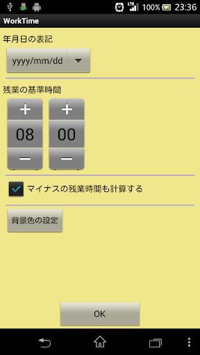 無料商业AppのWorkTime|記事Game