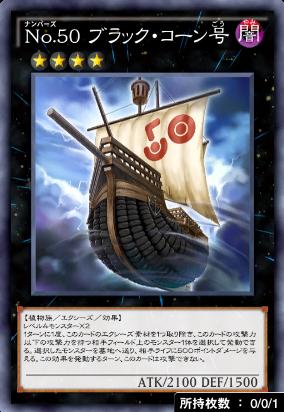 No50ブラック・コーン号