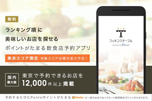 飲食店予約アプリ - ブッキングテーブル
