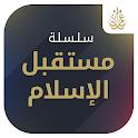 مستقبل الإسلام - د. طارق السويدان icon