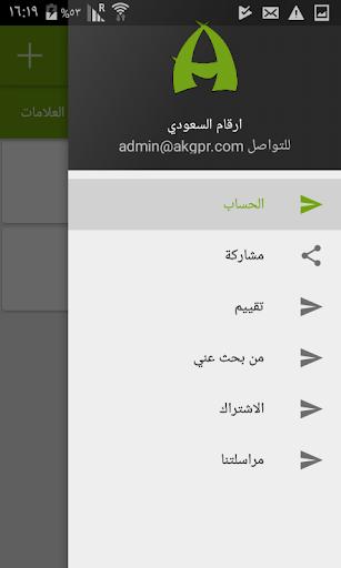 ارقام السعودي - دليل الارقام - نمبربوك السعودي for PC