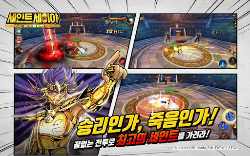 uc138uc778ud2b8uc138uc774uc57c Mobile 1.7.51 screenshots 3