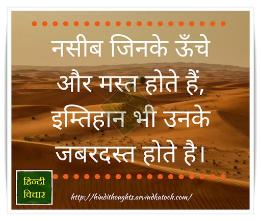 Inspirational Hindi Thoughts 5.1 screenshots 1