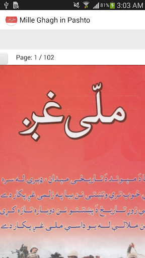 Milli Ghagh in Pashto