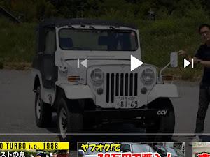 ジープ J55 のカスタム事例画像 yoshi_19zoさんの2020年05月22日20:07の投稿