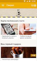 Screenshot of Сварня