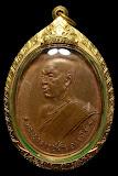 เหรียญพระอาจราย์ฝั้น อาจาโร รุ่น6 เนื้อทองแดง ปี2510 พร้อมบัตรรับประกัน สภาพสวยครับ