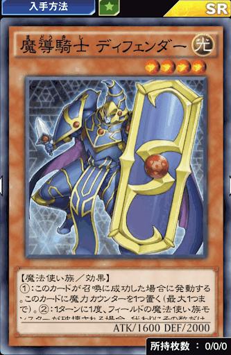 魔導騎士ディフェンダー