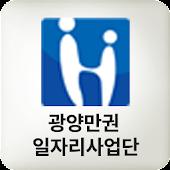 광양만권일자리사업단