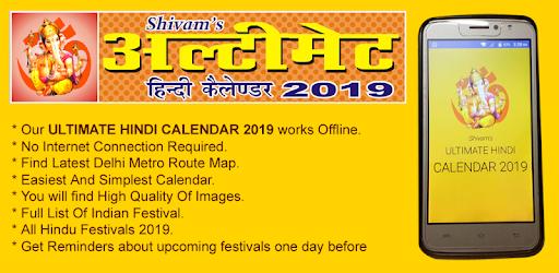Ultimate Hindi Calendar 2019 and Delhi Metro Route APK [2