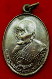 เหรียญศรีนคร หลวงพ่อเปิ่น ตอกโค๊ต เนื้อทองแดง ปี2534ค่ะ