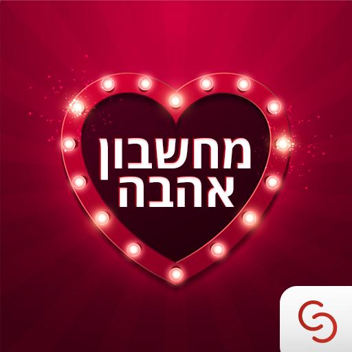 מחשבון אהבה אמיתי file APK for Gaming PC/PS3/PS4 Smart TV