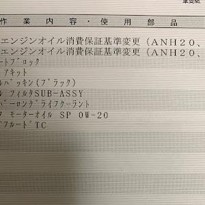 アルファード ANH20Wのカスタム事例画像 ずーしみさんの2021年06月21日00:42の投稿