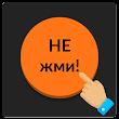 Оранжевая кнопка: не советую нажимать на меня icon