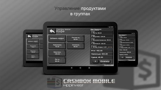 CashBox Mobile Screenshot