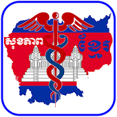 Khmer All Health