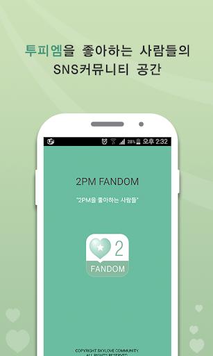 매니아 for 2PM 투피엠 팬덤