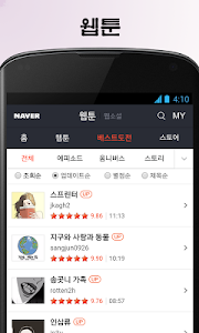 Free Comics in Korean screenshot 10
