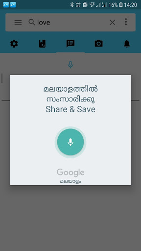 english malayalam dictionary screenshot 3