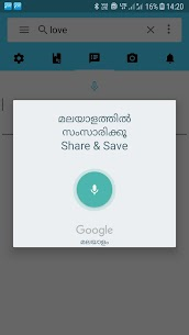 Download English Malayalam Dictionary App for Android 3