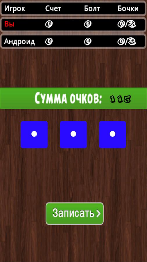 Игру Кости В Полете На Андроид - preceptservers