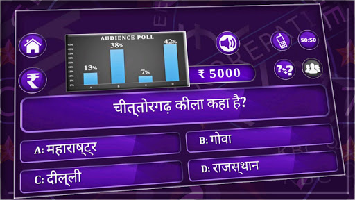 KBC Hindi & English 2017 app (apk) free download for Android/PC/Windows screenshot