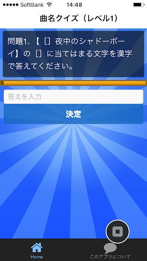 娛樂必備免費app推薦|曲名穴埋めクイズ・JUMP編 ~タイトルが学べる無料アプリ~線上免付費app下載|3C達人阿輝的APP