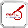 의양동연합뉴스,의정부뉴스,양주뉴스,동두천뉴스 icon