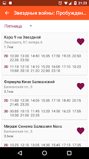 ГдеКИНО - афиша кинотеатров Screenshot 4