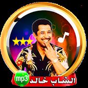 الشاب خالد - اغاني الراي- cheb khaled