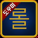 롤 도우미 (시즌 6) icon