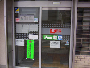 Photo: Enterance to the PostOffice.  And of course, it's only open during postal hours.  Its a PITA to get cash in Japan, since you go there to use an ATM!!!  What is up with that?