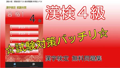 漢検4級 試験対策ドリル 無料問題集 中学生レベル