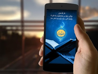 ‫ختمات قرآنية‬‎- screenshot thumbnail