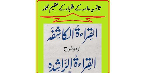Al Qirat ur Rashida ki Sharah - Al Qiratul Kashifa - Apps on Google Play